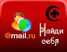 Мы на mail.ru